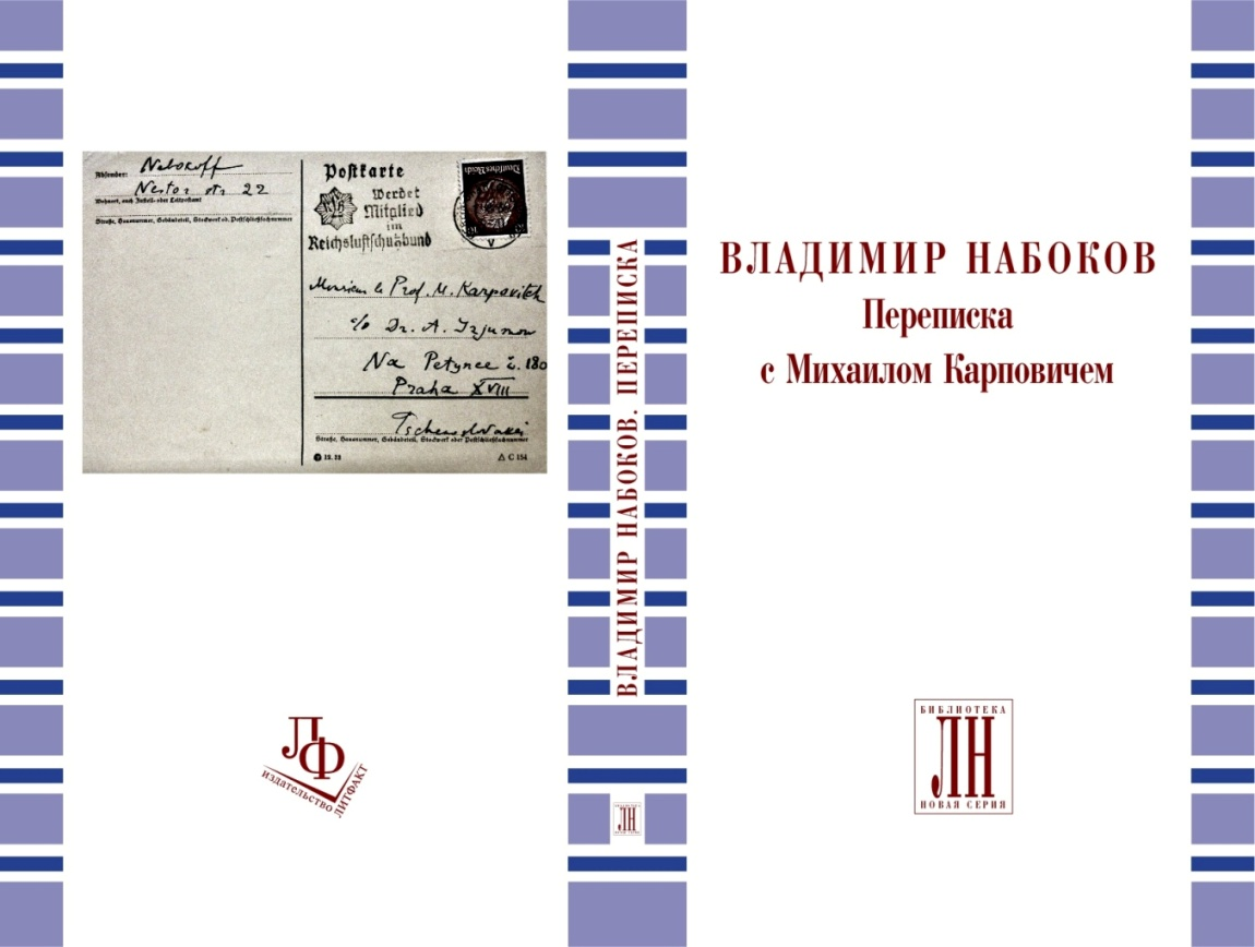 "The book is supplied with a bibliography of the main publications of Nabokov's correspondence in Russian and in English. This is the first book of our new publishing house ""Litfakt"". And it is very flattering that it immediately appeared in January's Top-10 selected by the store of intellectual literature ""Falanster"" (http://falanster.su/top/). We would like to congratulate A. A. Babikov for the excellent research. ""LF"" announces his next journal publication from the archive of Nabokov: Discarded limbs and unfinished torsos. The manuscript of the Rayskaya Ptitsa (Bird of Paradise) and the early version of Solus Rex in the idea of Lolita""- read in the sixth issue."