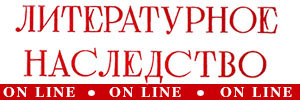 Литературное наследство on line
