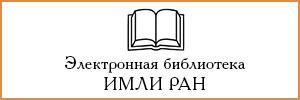 Электронная библиотека ИМЛИ