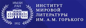 Институт мировой литературы